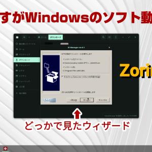 今まで利用していたWindowsソフトをLinuxで動かしたい〜ZorinOS15〜