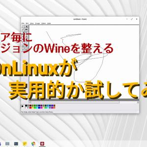 Windowsソフトの導入を助けてくれるplayonlinuxを検証してみた〜Wineのフロントエンド〜