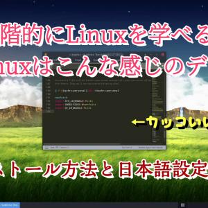 段階的にLinuxが学べるArcoLinuxについての紹介です