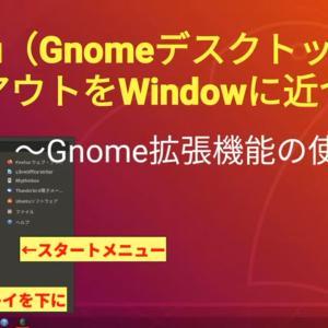 UbuntuのレイアウトをWindowsに近づける〜Gnome拡張機能の使い方説明〜