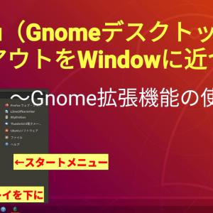 UbuntU(GNOME)のデスクトップをWindowsのレイアウトに近づける