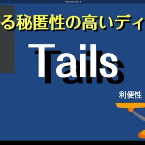 秘匿性の高い一癖あるディストリ『Tails』の紹介