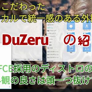 統一感のあるグラフィカルな外観を持つXFCE『DuZeru』の紹介