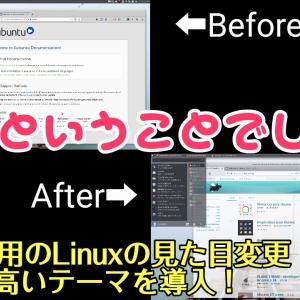 【Xfce共通】XFceの人気テーマの追加、設定方法について解説します【Xubuntuで解説】