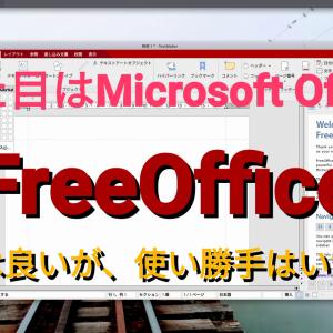 【無料Office】FreeOfficeの使い勝手はいかに【ドイツ製】
