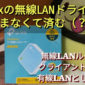 Linux利用時に無線LAN子機を認識してくれないので、無線LANルータを使って有線LANとして認識させてみた