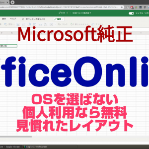 【OS関係なし】Microsoft OfficeOnLine【個人利用なら無料】