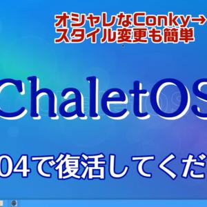 【復活希望】ChaletOS【更新してください】