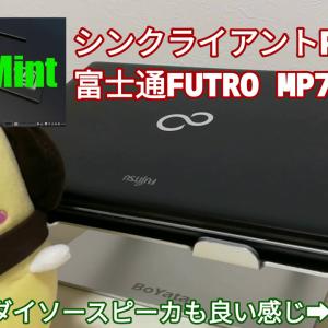 富士通『FUTRO MP702』3,980円(中古・非ジャンク)とLinuxMintとの相性は相当良い!ついでにダイソー300円スピーカーで音質向上