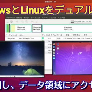 デュアルブートの基本】同一HDD内にWindowsとLinuxをデュアルブートし、共通データ領域を確保し起動の優先順位や待ち時間を調整する手順
