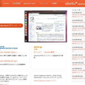 Ubuntu日本語Remix版について