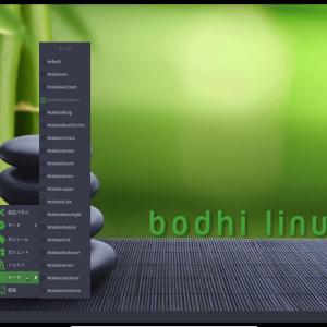 BodhiLinux6.0を紹介~メモリ1GB、デュアルコア環境でも滑らかに動作し、テーマも豊富~