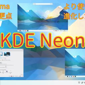 KDE Neon5.22 最新のKDE Plasmaでの変更点を解説していきます