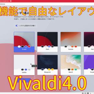 ブラウザは何使ってます?Vivaldiの最新版4.0がリリース~多機能で遊び心のあるブラウザの紹介~