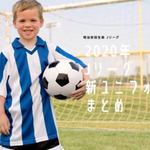 【Jリーグ】大注目2020年のJ1チーム新ユニフォームを随時更新!【各クラブ続々発表】