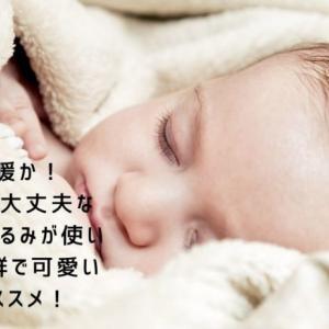【子育て】赤ちゃん暖か!冬用おくるみとして人気のスウィートマミーのジャンプスーツが可愛いすぎる。