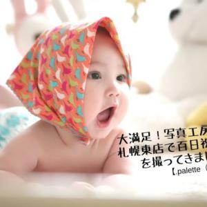 【子育て】大満足!写真工房ぱれっと札幌東店で百日祝いの写真を撮ってきました。【.palette(パレット)】