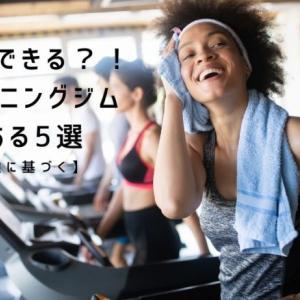 【筋トレ】共感できる?!トレーニングジムあるある5選【実体験に基づく】