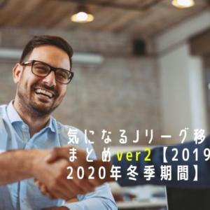 【サッカー】気になるJリーグ移籍情報まとめver2【2019年〜2020年冬季期間】