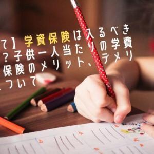 【子育て】学資保険は入るべきなのか?子供一人当たりの学費と学資保険のメリット、デメリットについて