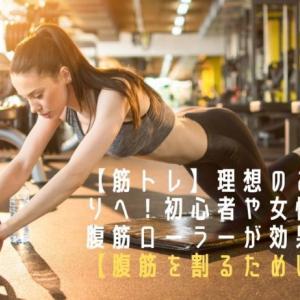 【筋トレ】理想のお腹周りへ!初心者や女性にも腹筋ローラーが効果的【腹筋を割るために】