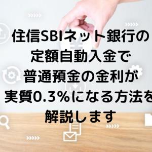 住信SBIネット銀行の定額自動入金で普通預金の金利が実質0.3%になる方法を解説します。