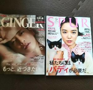 恋つづ 雑誌のおかげで己を知る