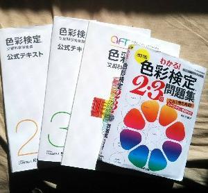 色彩検定 2級 3級併願した私の勉強法