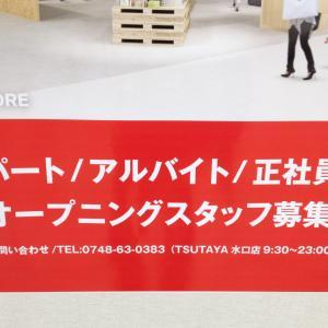 西友水口店にオープンするTSUTAYAでスタッフ募集と新店舗のデザインパース