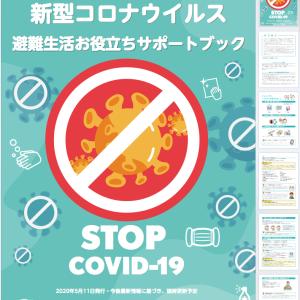 新型コロナウイルス 避難生活お役立ちサポートブック