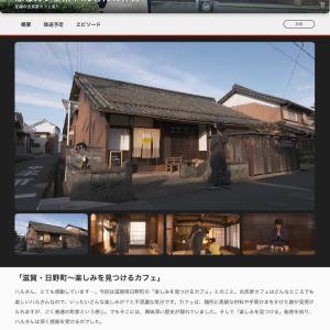 ふるカフェ系ハルさんの休日に、日野の「らっこや」さんが登場(2020年7月2日)