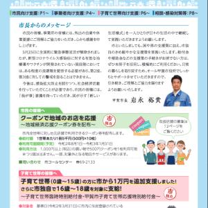 甲賀市新型コロナウイルス感染症対策冊子を発行(給付金や補助金)
