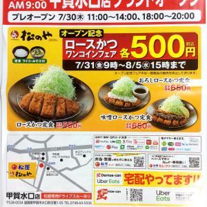 甲賀市・水口町に松屋がオープンは 2020年7月31日(プレオープン30日)チラシ、ワンコイン