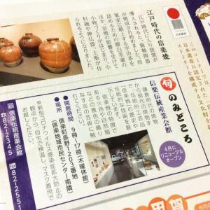 4月にリニュアルした信楽伝統産業会館【旬のみどころ・広報誌レビュー】