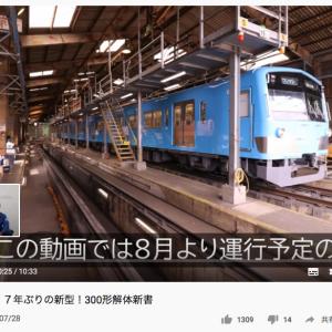 存続の近江鉄道、300形営業運転開始