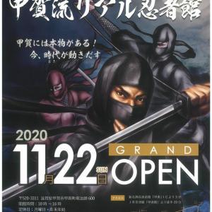 甲賀流リアル忍者館 2020年11月22日グランドオープン