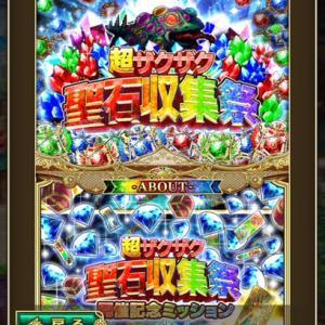 【ロマサガRS】ロマサガ1UDXと聖石洞窟イベント