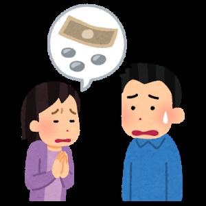 離婚して親権者ではない親が子供の為に支払う養育費は?