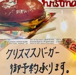 バーガーハーツのクリスマスバーガー