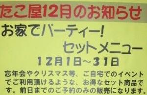 立根町の『たこ屋』12月のお知らせ