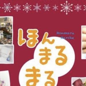 ほんまるまるしぇ まちなか雑貨店 陸前高田