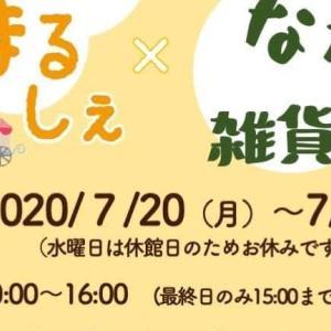 ほんまるまるしぇ×まちなか雑貨店 7月開催 (陸前高田市まちなか広場)