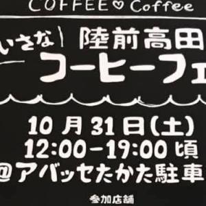 ちいさな陸前高田コーヒーフェス COFFEE