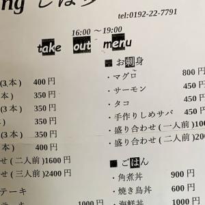 【2021年6月】陸前高田市内の飲食店の最新テイクアウト情報 コロナに負けない!