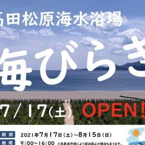 <2021夏>陸前高田市高田松原海水浴場が11年ぶりに開放。海の家も、コロナ対策と災害対策は万全に!