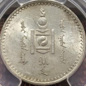 モンゴル人民共和国の銀貨