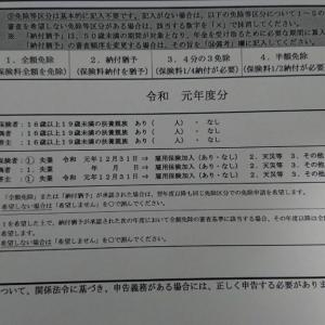 国民年金切替&全額免除申請
