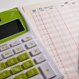 セミリタイア初年度の収支予測