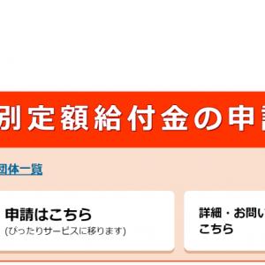 特別定額給付金(10万円)をさっそく申請してみた