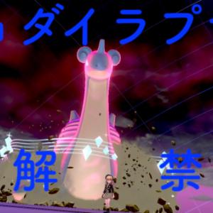 【剣盾】ランクバトルシーズン3で解禁されるキョダイマックスポケモンについて